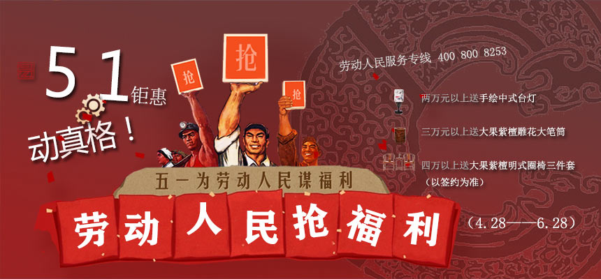 5.1劳动节精彩钜惠大酬宾中式装修设计优惠活动